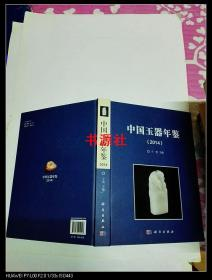 中国玉器年鉴(2014)好品相