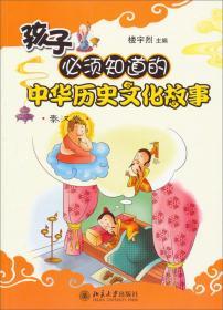 孩子必须知道的中华历史文化故事(秦汉卷)