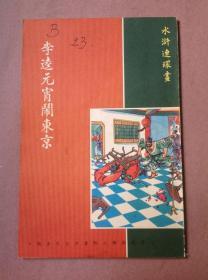 1974年32开港版水浒连环画《李逵元宵闹东京》