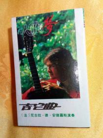 磁带     吉他曲  【人们的梦】  (法)尼古拉.德.安捷罗斯演奏