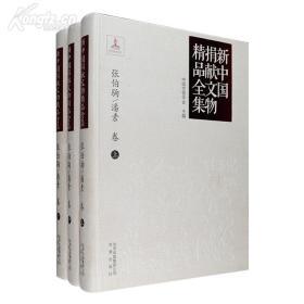 新中国捐献文物精品全集·张伯驹/潘素卷(全三册  全新正版)