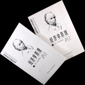 经济学原理 上下2册 全本 马歇尔