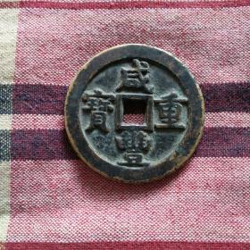 古钱币一枚,清,咸丰重宝