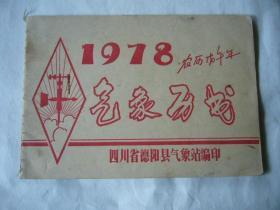 1978年气象历书 有毛主席语录