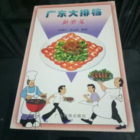 广东大排档新潮菜