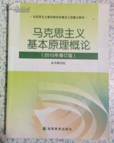 正版二手:马克思主义基本原理概论 高等教育出版社 原价17元现价5元