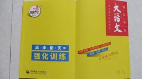 (快乐考生大语文)高中语文之强化训练