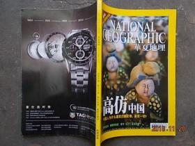 华夏地理 2010.5