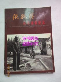 張敬存百年誕辰紀念(1904-2004)——二子張岳群簽贈