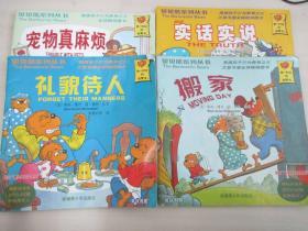 贝贝熊系列丛书 实话实话、搬家、礼貌待人、宠物真麻烦 4册合售 2010年新疆青少年出版社 24开平装