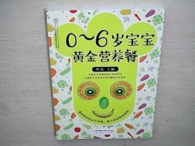 0-6岁宝宝黄金营养餐(汉竹)