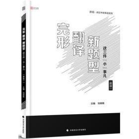 2019考研英语完形、翻译、新题型这三件小事儿(英语一)