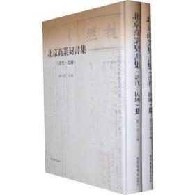 北京商业契书集(清代-民国)(全二册)(精装)