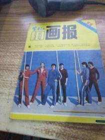 富春江画报  1984.11