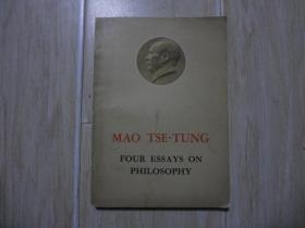 毛泽东的四篇哲学论文(英文)【书内有硬折、书后皮有擦伤】