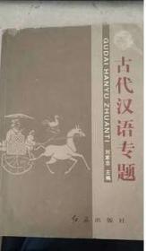 古代汉语专题 刘家忠 红旗出版社 9787505118348