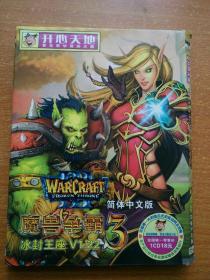 魔兽争霸3 冰封王座V1.22 (1张CD光盘) 简体中文版