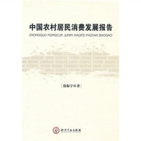 中国农村居民消费发展报告