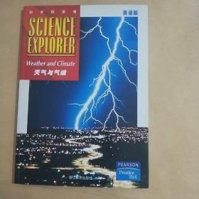 科学探索者:天气与气候(英语版)