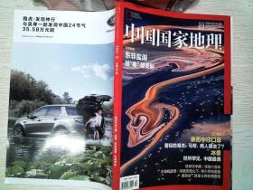 中国国家地理2018.07总第693期.。
