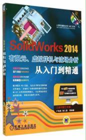 计算机辅助分析(CAE)系列:SolidWorks 2014有限元、虚拟样机与流场分析从入门到精通