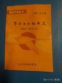 平凉古今散文选(仅印2000册)