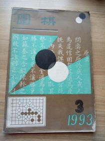 围棋【19933】