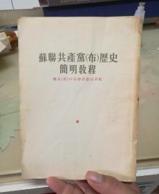 苏联共产党(布)历史简明教程(内页干净,无笔痕)