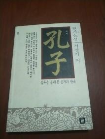 孔子(韩文版),