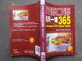 英语口语每天一课365