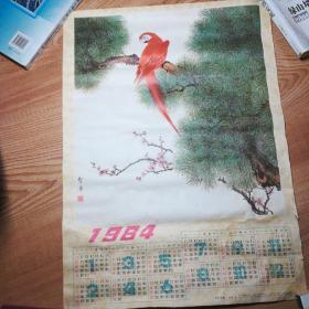 1984翠送红鹦(单张挂历)