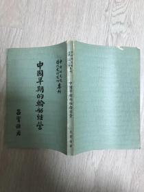 《中国早期的轮船经营》