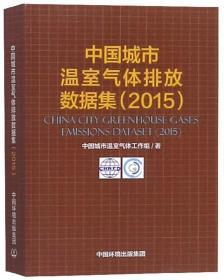 正版】中国城市温室气体排放数据集