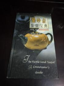 紫砂壶鉴赏宝典