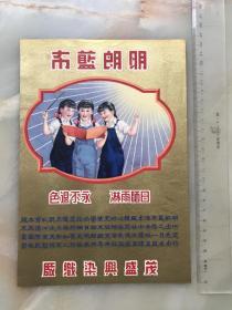 民国老商标老广告:茂盛兴染织厰《明朗》24.5x17厘米!,,,,,,