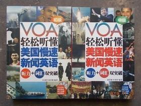 VOA轻松听懂美国慢速新闻英语(初级、中级)2本合售