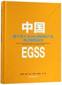 中国建立基于EGSS的环保产业统计制度研究