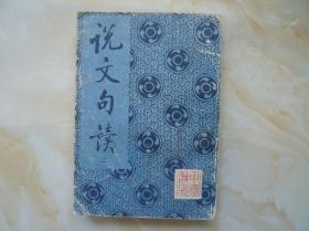 说文句读(第二册)