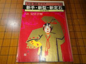 【日本原版围棋书】围棋俱乐部别册—新手、新型、新定式