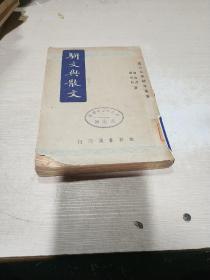 骈文典散文(中华民国三六年)(品相不好)
