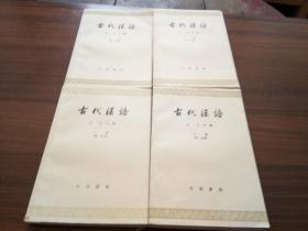 古代汉语【上下】四分册全
