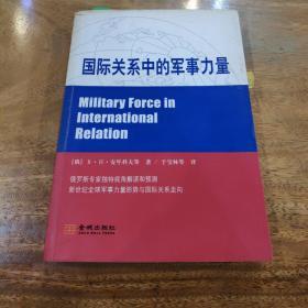 国际关系中的军事力量