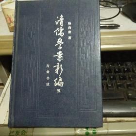 清儒学案新编     第五卷,