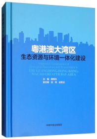 正版】粤港澳大湾区生态资源与环境一体化建设