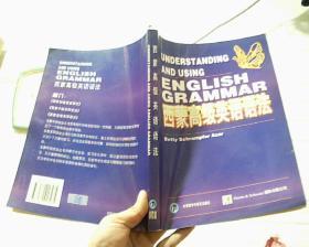 西蒙高级英语语法