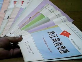 中国人民革命武装斗争形势图 第二. 三次国内革命战争时期. 抗日战争时期. 三套共27幅全