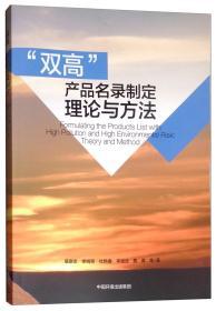 """正版】""""双高""""产品名录制定:theory and method"""