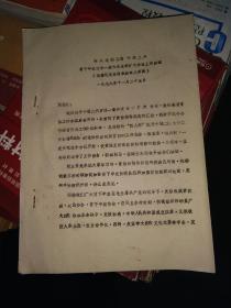陈兴达同志在十堰二汽贫下中农协会一届六次全委扩大会议上的讲话