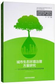 环境立法决策学概论.2版
