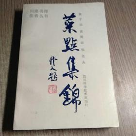 川菜名师佳肴丛书《菜点集锦》